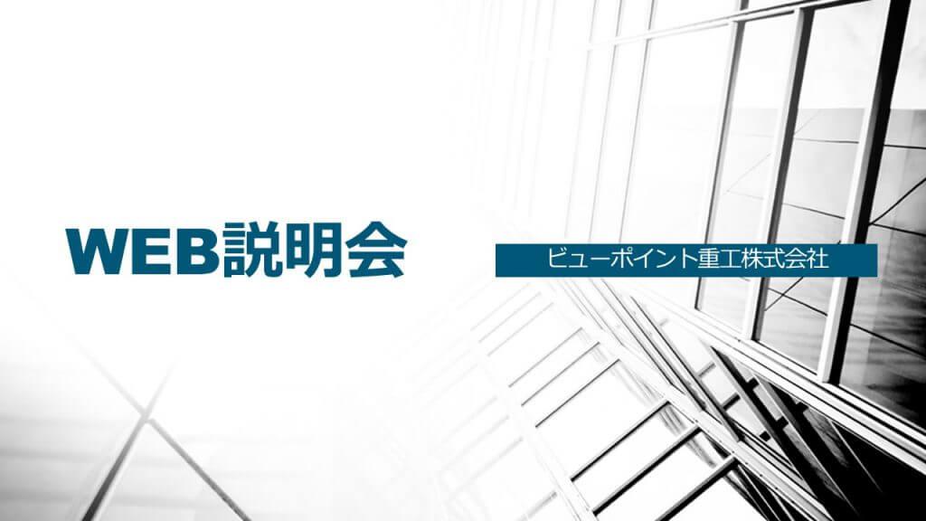 WEB説明会_スライドテンプレート