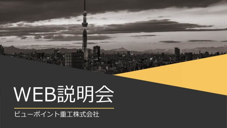 WEB説明会_テンプレート_001