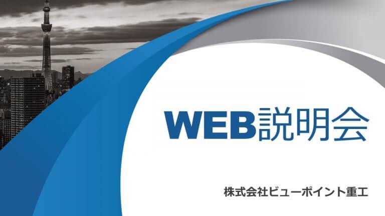 WEB説明会_テンプレート_002
