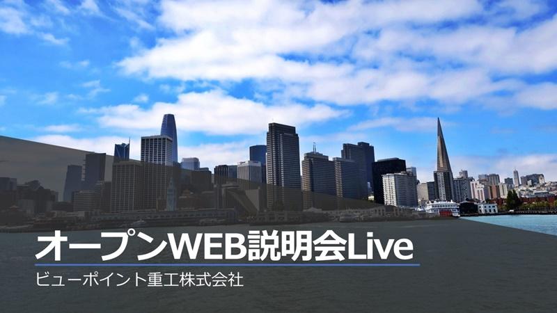 Live配信スライド-01
