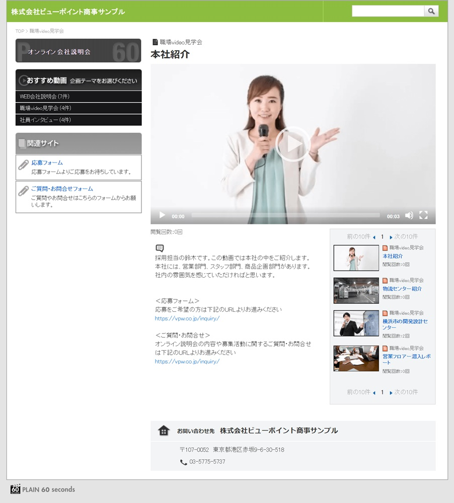 PLAIN60seconds職場video見学