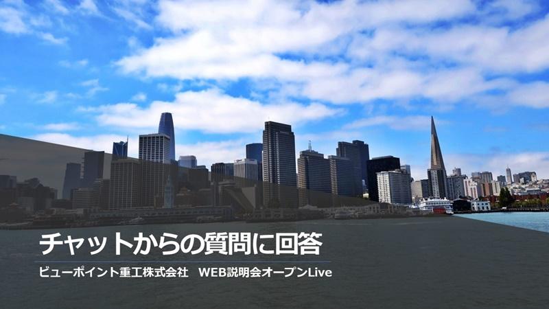 Live配信スライド-06